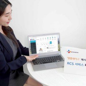 CJ올리브네트웍스 메시징 서비스 플랫폼 '엠플레이스' 메시징 서비스 기업 최초 RCS 서비스 페이지 오픈