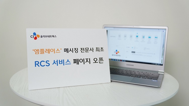 메시징 서비스 플랫폼 '엠플레이스(mplace)'의 RCS서비스 페이지 모습으로, 왼쪽에는 '엠플레이스' 메시징 전문사 최초 RCS 서비스 페이지 오픈이란 텍스트 삽입 판넬이, 오른쪽에는 이 시스템이 구현된 노트북이 놓여있다.