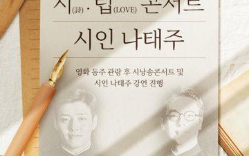 CGV, 시와 사랑에 빠지다… '시 : 럽(詩 : Love) 콘서트' 진행