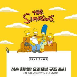 CGV 씨네샵, '심슨' 굿즈 론칭... 네이버 쇼핑라이브에서 최초 공개