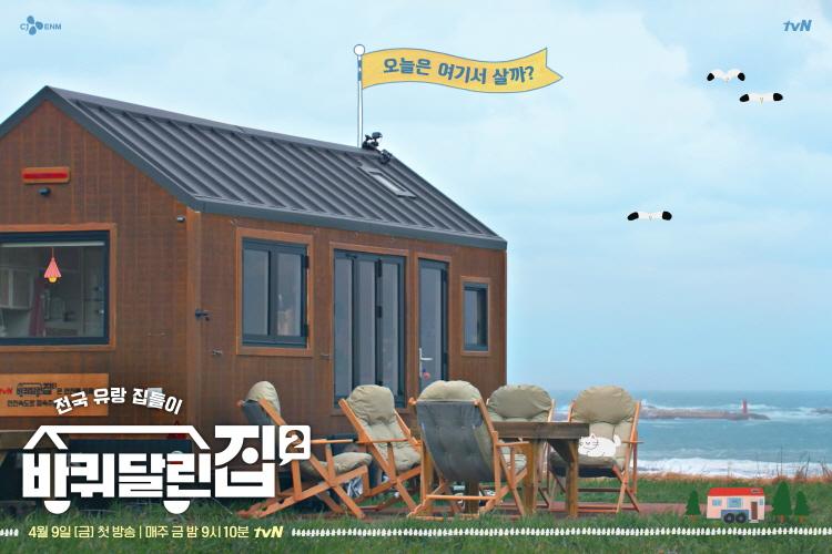 tvN '바퀴 달린 집 2' 공식 포스터로, 어느 바닷가가 보이는 곳에 바퀴 달린 집이 서있고, 그 옆 잔디 위에는 캠핑 의자가 놓여져 있다.
