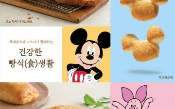 """뚜레쥬르, """"디즈니 건강빵으로 우리 아이 아침 챙겨요"""""""