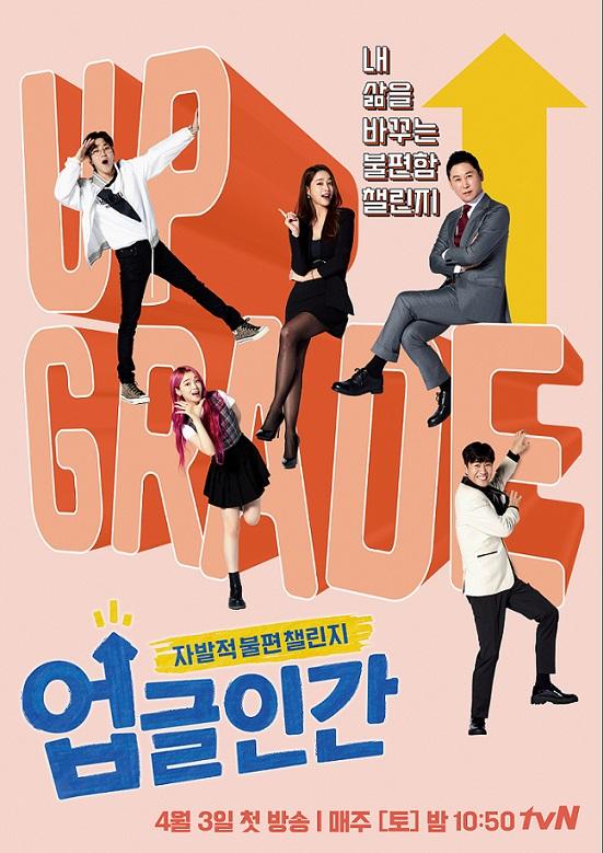 [tvN] '업글인간' 포스터