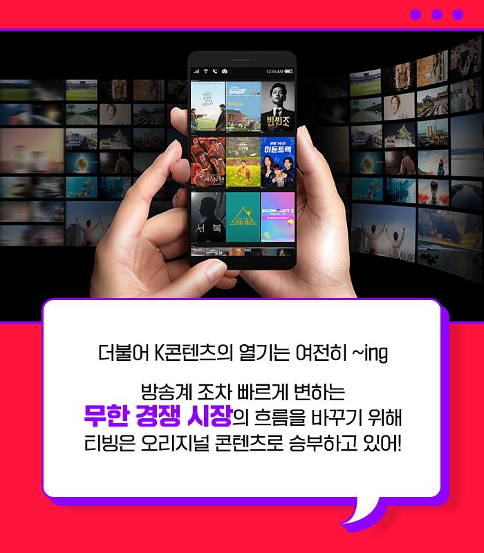 핸드폰으로 티빙 프로그램을 보는 손 이미지가 크게 있고, 그 아래 '더불어 K콘텐츠의 열기는 여전히 ~ing  방송계 조차 빠르게 변하는 무한 경쟁 시장의 흐름을 바꾸기 위해 티빙은 오리지널 콘텐츠로 승부하고 있어!'라고 적혀있다.