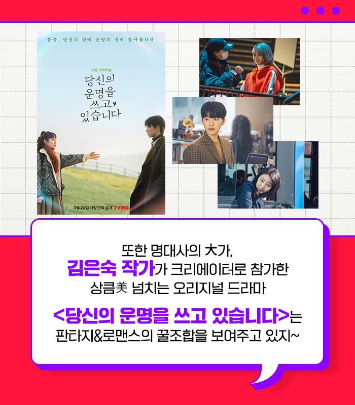 <당신의 운명을 쓰고 있습니다>라는 티빙 오리지널 드라마 포스터와 스틸 이미지 아래 '또한 명대사의 大가, 김은숙 작가가 크리에이터로 참가한 상큼美 넘치는 오리지널 드라마'라는 설명이 있다.
