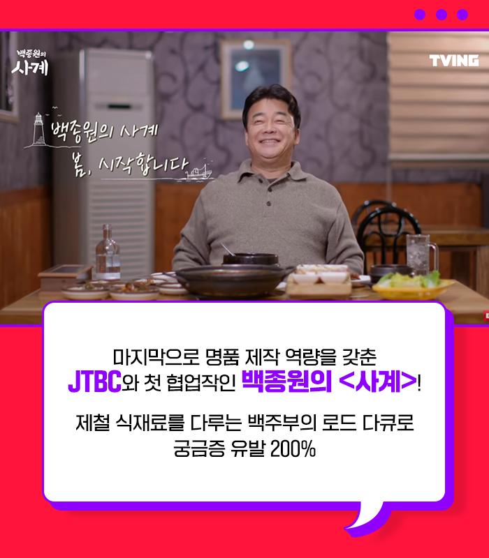 백종원이 밥상 앞에서 웃고 있는 모습 아래 ' 마지막으로 명품 제작 역량을 갖춘 JTBC와 첫 협업작인 백종원의 <사계>!'라는 설명이 적혀있다.