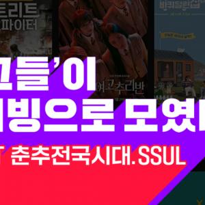 [카드뉴스] '그들'이 티빙으로 모였다. OTT 춘추전국시대 SSUL