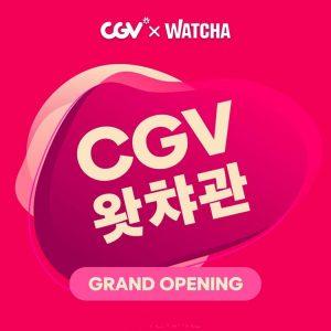CGV, 왓챠와 협력해 왓챠관 4월1일 오픈