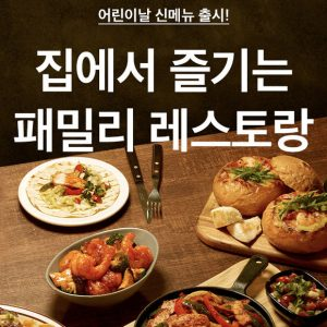CJ제일제당 '쿡킷', 어린이날 맞이 '패밀리 레스토랑' 테마 신메뉴 출시