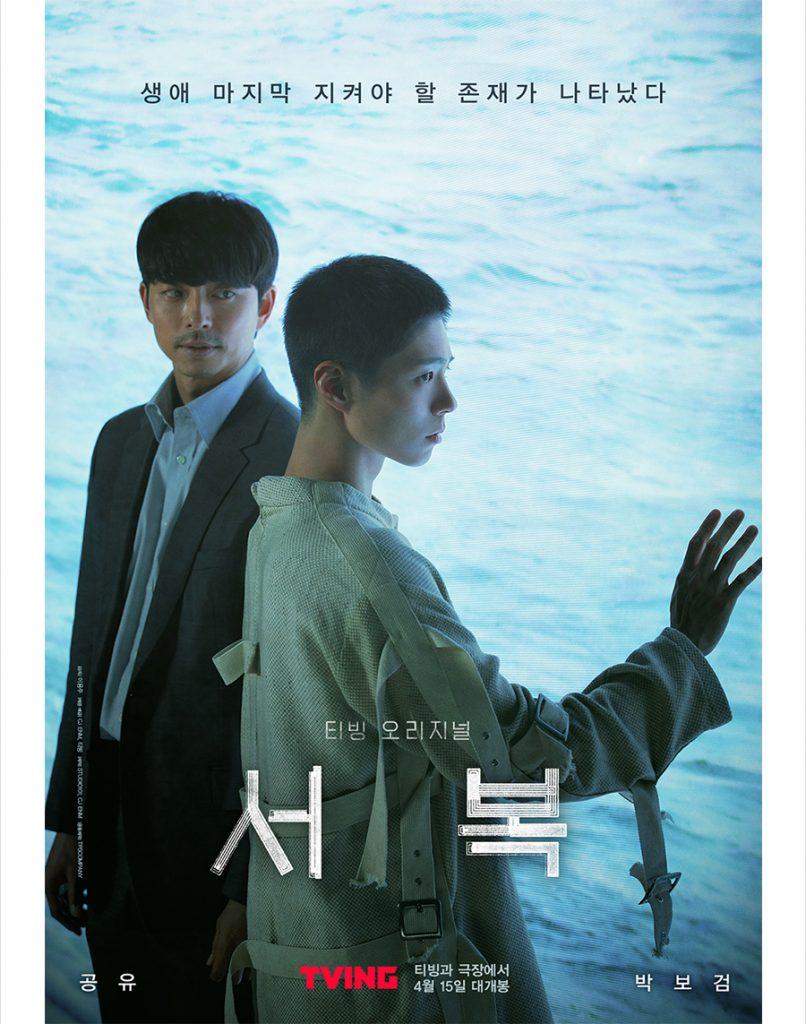 공유, 박보검 주연의 '서복' 공식 포스터로, 바다를 쳐다보는 박보검과 그를 바라보는 공유의 모습이다.