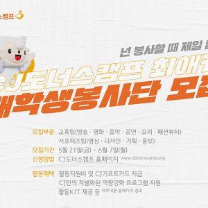 CJ나눔재단, '문화꿈지기 대학생 봉사단' 모집