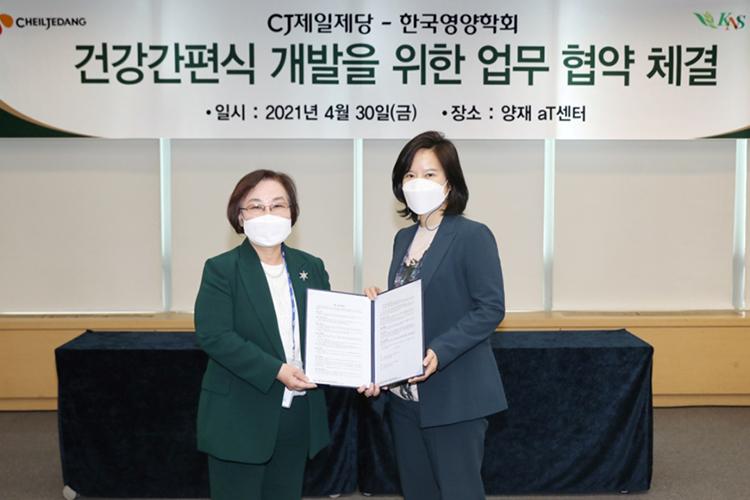 CJ제일제당과 한국영양학회 관계자가 '건강간편식 개발을 위한 업무협약'을 체결하며 기념 사진을 촬영하고 있다. 보다 건강한 가공식품 제공을 통해 소비자 건강에 기여하자는 취지에서 이번 협약을 체결했다.