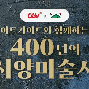 CGV, '아트가이드와 함께하는 400년의 서양미술사' 강연 진행