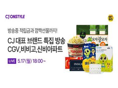 CJ온스타일 론칭 특집··· 계열사 상품 연계 모바일 라이브 진행