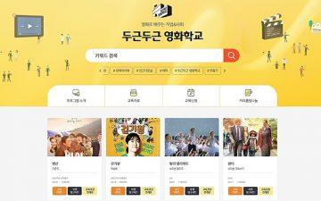 CJ CGV, '두근두근 영화학교' 교사 자문단 모집
