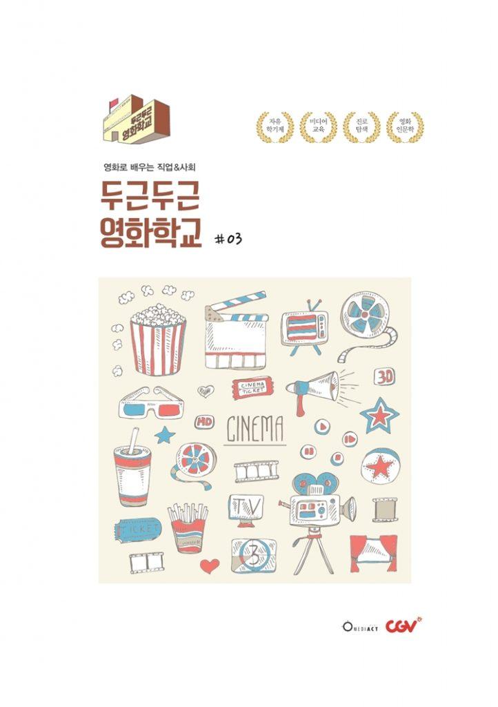 영화로 배우는 직업&사회 두근두근 영화학교 포스터. 팝콘, 3D 영화 안경, 영화 필름 등 영화를 연상시키는 아이콘이 삽입돼 있다.