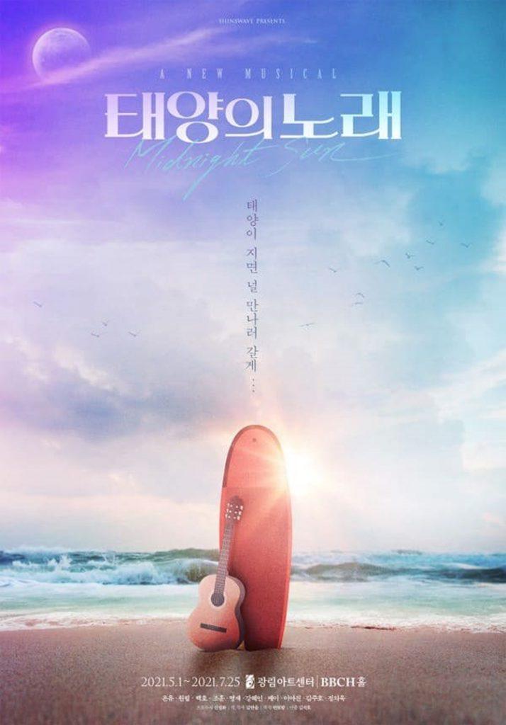 태양의노래 포스터. 태양의 노래 라는 글귀 아래 해변가에 놓인 서핑 보드와 기타가 놓여있는 이미지.