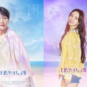 CGV, 창작 뮤지컬 '태양의 노래' 라이브 중계