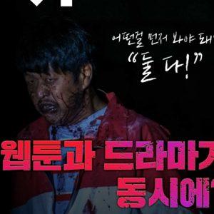 [카드뉴스] 웹툰과 드라마가 동시에?