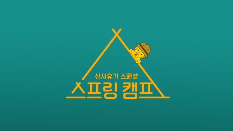 t오는 5월 티빙에서 공개 예정인 '신서유기 스페셜 스프링 캠프' 티저 포스터로, 텐트 모양의 삼각형 아래에 프로그램 타이틀이 박혀있고, 그 위에 캠핑 모자를 쓰고 있는 묘한이 모습이 삽입되어 있다.