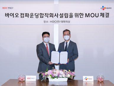 최은석 CJ제일제당 대표이사(오른쪽)와 정중규 HDC현대EP 대표이사(왼쪽)가 '바이오 컴파운딩 합작회사 설립을 위한 양해각서(MOU)'를 체결했다.