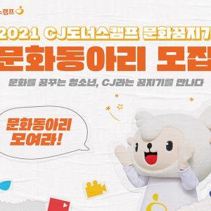 CJ나눔재단, '2021 문화꿈지기 청소년 문화동아리' 모집