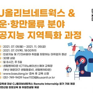 CJ올리브네트웍스, 부산정보산업진흥원과 해운·항만물류 분야 AI인재 양성 교육 나서