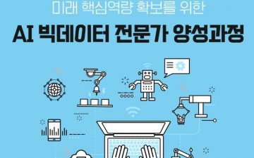 """""""물류회사가 AI·빅데이터 전문가 수백명 키우는 이유는?"""""""