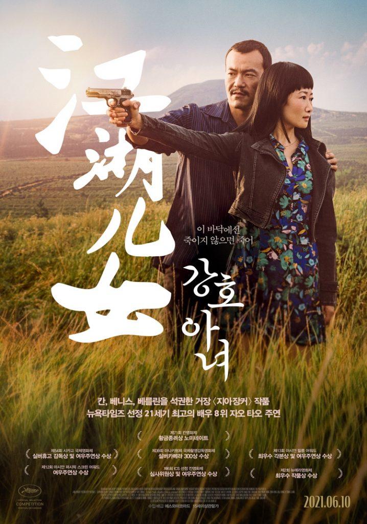 영화 '강호아녀' 공식 포스터로, 들판에서 총을 잡고 다른 곳을 보는 차오(자오 타오)의 손을 잡은 빈(리아오판)의 모습이 삽입되어 있다.