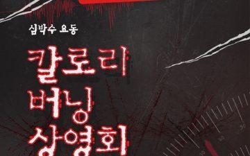 CGV, 4DX 공포 스릴러 컨셉 상영회 개최