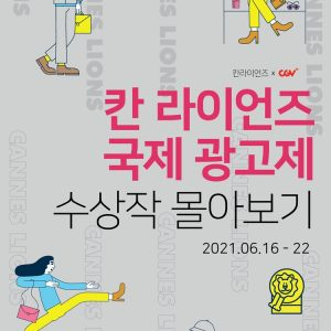 CGV,  국제 광고제 수상작 상영