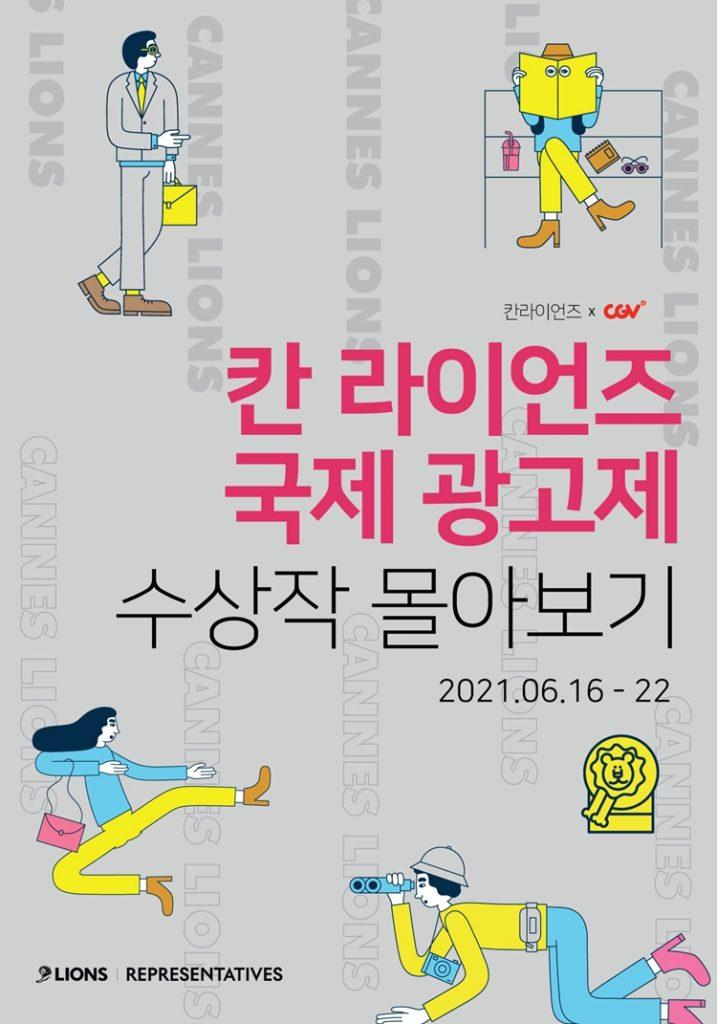 칸 라이언즈 국제 광고제 수상작 몰아보기 포스터로 회색 바탕으로 중앙에 '칸 라이언즈 국제 광고제 수상작 몰아보기 2021.06.16-22' 텍스트가 삽입되어 있고, 상하단엔 국제 광고와 연계된 네 명의 인물들이 삽입되어 있다.
