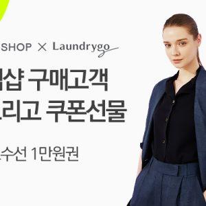 """""""패션과 세탁배송서비스의 결합"""" CJ온스타일 셀렙샵, 런드리고와 공동 프로모션 진행"""