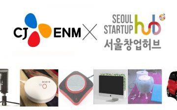 '제품 개발부터 판로 개척까지 전폭 지원' CJ온스타일 '챌린지! 스타트업', 6개 기업 선발