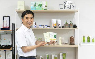 [인터뷰] 가장 '자연'스러운 화장품을 만들다! '자연의벗' 김주원 대표