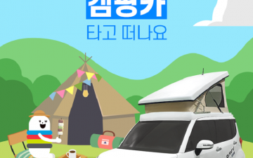 CJ ONE '캠핑카 타고 떠나요! CJ TOWN!' 경품 이벤트 실시!