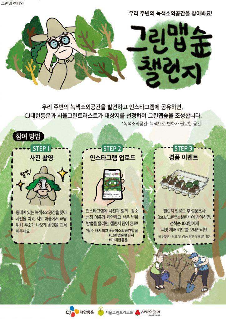 CJ대한통운이 서울그린트러스트와 함께 녹지가 부족한 녹색소외지역에 도시숲을 조성하는 '그린맵 캠페인'에 따른 그린맴숲챌린지 진행 안내 포스터로, 상단 왼쪽엔 녹색숲 가운데 쌍안경으로 보고 있는 한 남자의 모습이, 오른쪽 상단에 '우리 주변의 녹색소외공간을 찾아봐요! 그랜맵숲 챌린지' 제목이 삽입되어 있다. 중앙에는 '우리 주변의 녹색소외공간을 발견하고 인스타그램에 공유하면 CJ대한통운과 서울그린트러스트가 대상지를 선정하여 그린맵숲을 조성합니다'라는 텍스트 쓰여있고, 그 아래에는 사진촬영, 인스타그램 업로드, 경품 이벤트 등 참여방법이 관련 일러스트 이미지와 텍스트로 설명되어 있다.