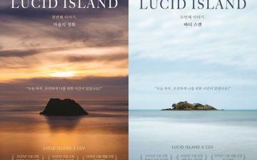 CGV, 극장형 명상 콘텐츠 '마인드 온앤오프' 선보여