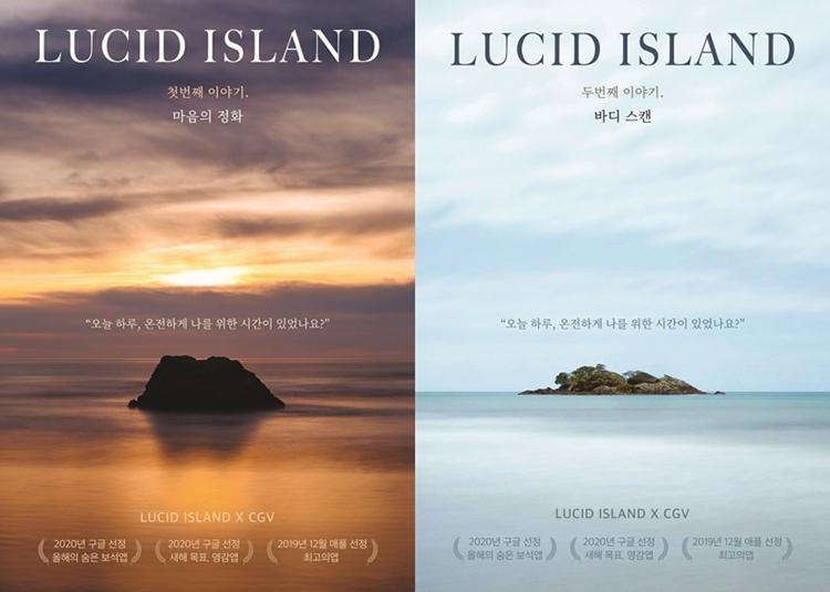 CGV, 극장형 명상 콘텐츠 '마인드 온앤오프' 프로그램인 '루시드 아일랜드_마음의 정화', '루시드 아일랜드_바디 스캔' 포스터가 삽입되어 있다. '루시드 아일랜드_마음의 정화' 포스터 내 석양이 비치는 섬의 모습이, '루시드 아일랜드_바디 스캔' 포스터에는 고요한 바다 한 가운데 섬의 모습이 삽입되어 있다.