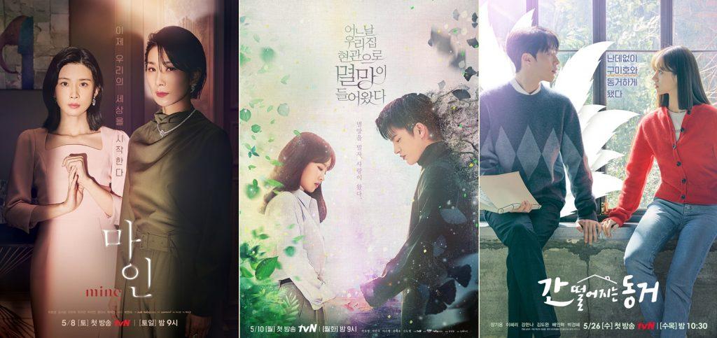왼쪽부터 이보영, 김서형 주연의 '마인', 박보영, 서인국 주연의 '멸망', 이혜리, 장기용 주연의 '간 떨어지는 동거' 포스터의 모습이다.