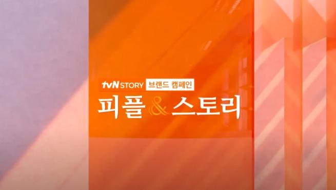 주황빛 감도는 이미지를 배경으로 'tvN STORY 브랜드 캠페인 피플 & 스토리'라는 텍스트가 삽입되어 있다.