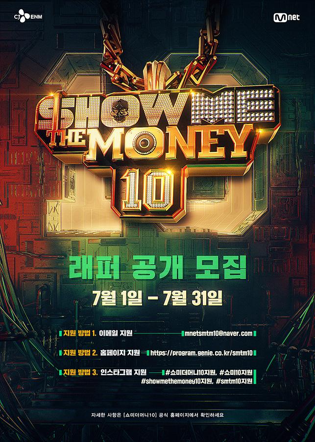 '쇼미더머니10' 레퍼 공개 모집 포스터로, 황금 목걸이 디자인에 'Show Me The Money 10' 제목이 삽입되어 있고, 하단에 '래퍼 공개 모집 7월 1일 - 7월 31일' 텍스트가 삽입되어 있다.