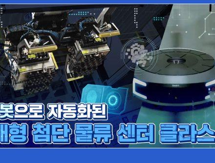 물류 산업에 활용되고 있는 ai로봇의 모습으로 왼쪽에는 특수패드 및 진공흡착 기술을 이용하는 ai 로봇 팔(ai robot arm)오른쪽에는 로봇청소기처럼 생긴 agv(Automated Guided Vehicles, 무인 운송 로봇)이 보인다. 하단에는 'AI로봇으로 자동화된 미래형 참단 물류 센터 클라스'라는 텍스트가 삽입되어 있다.