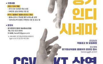 CJ CGV, 다양성 영화 지원 위해 경기콘텐츠진흥원·KT와 맞손