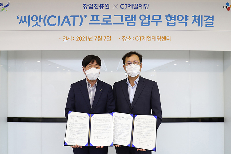 CJ, 중기부·창진원과 스타트업 지원 프로그램 '씨앗(CIAT)' 론칭