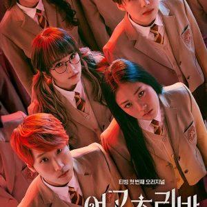 정종연 PD의 미스터리 어드벤처, tvN에서 만난다!