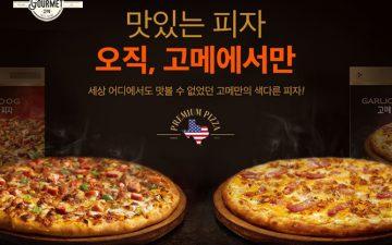 CJ제일제당 '고메 프리미엄 피자' 라인업 확대… 냉동피자 시장 성장 이끈다