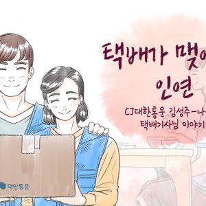 [카드뉴스] 택배가 맺어준 인연!