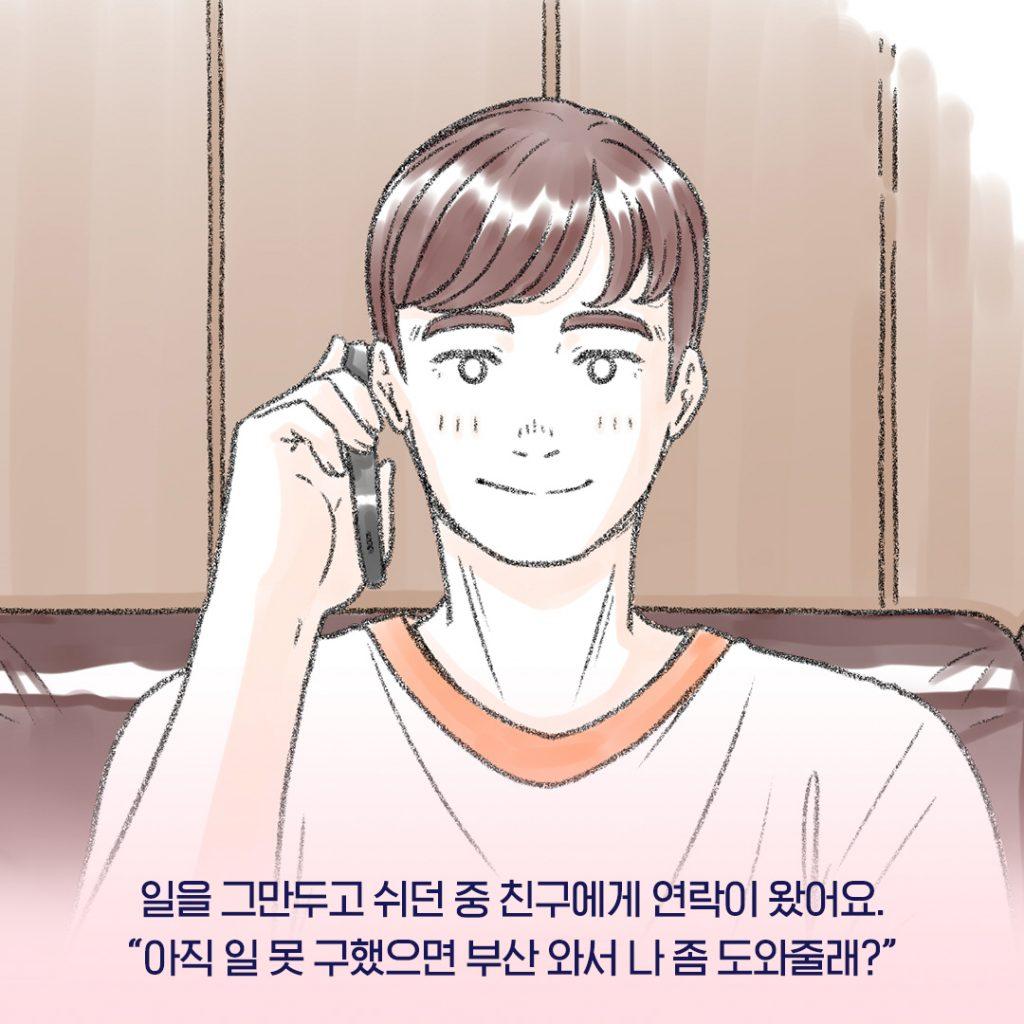 한 남자가 소파에 안아 전화를 받고 있는 모습으로, 하단엔 '일을 그만두고 쉬던 중 친구에게 연락이 왔어요.