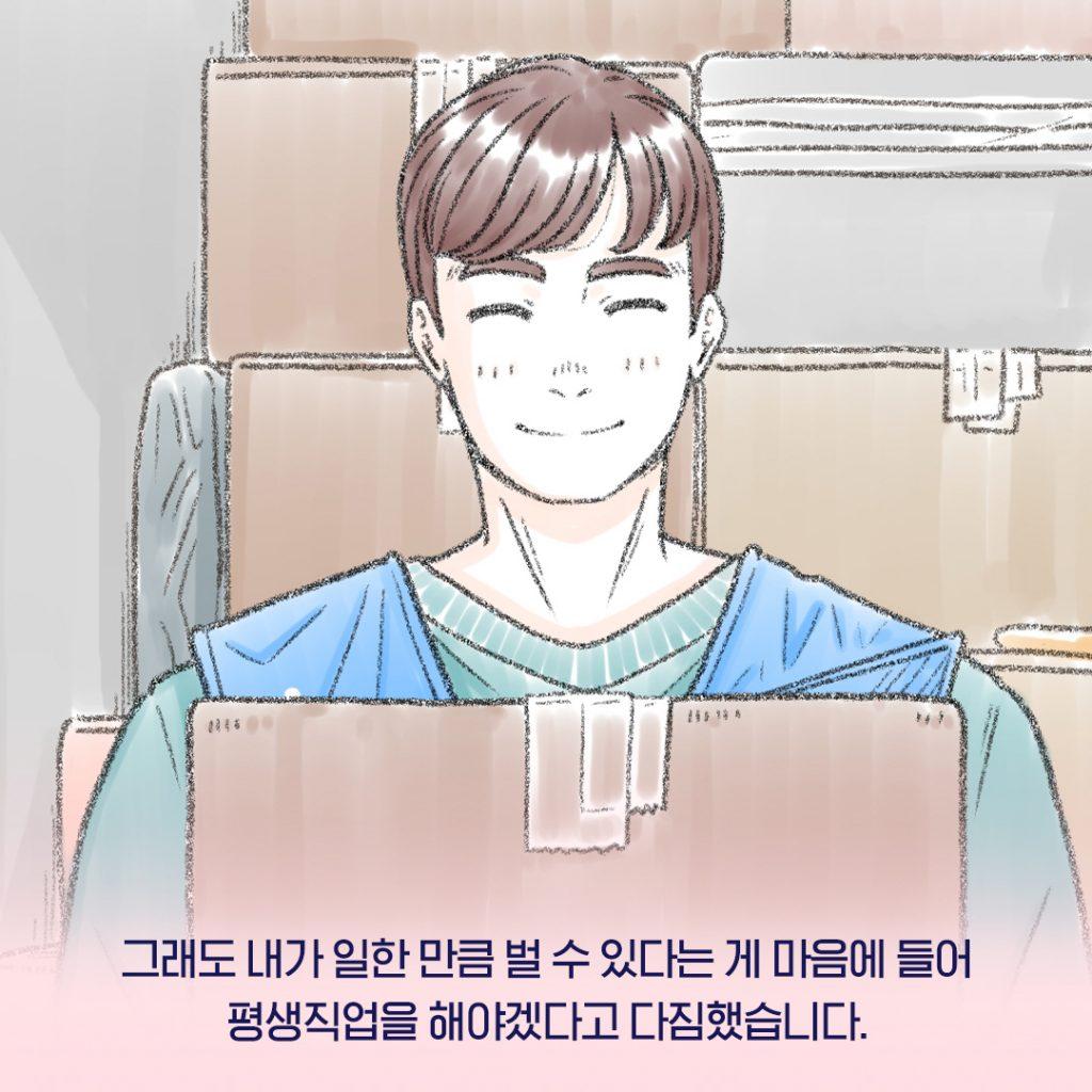 택배트럭을 배경으로 CJ대한통운 유니폼을 입은 한 남자가 택배상자를 들고 미소를 짓고 있다. 하단엔 '그래도 내가 일한 만큼 벌 수 있다는 게 마음에 들어 평생직업을 해야겠다고 다짐했습니다.'라는 텍스트가 삽입되어 있다.
